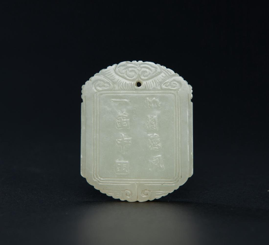 Qing-A White Jade Carved Figure And Poetry Pendant - 3