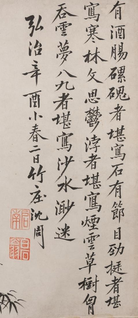 Shen Zhou (1427-1509) - Ink On Paper, Framed. Signed - 3