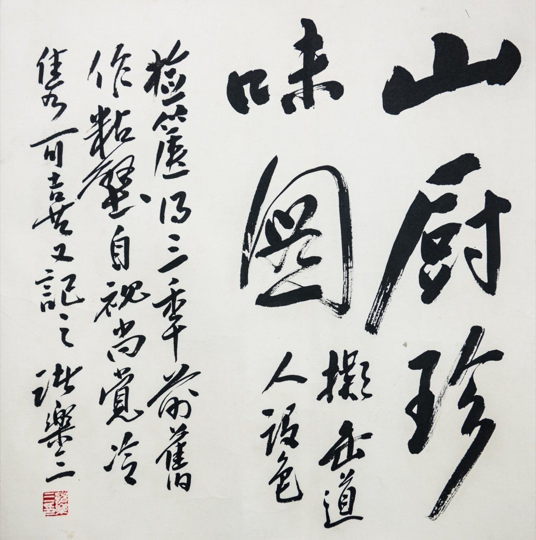 Zhu Lesan (1902-1984) - Ink And Color On Paper, Hand - 7