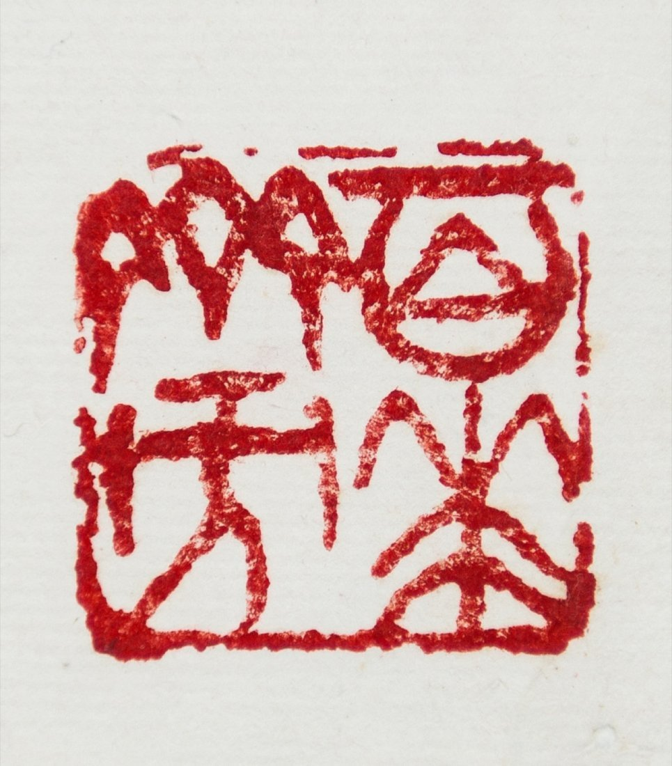 Zhu Lesan (1902-1984) - Ink And Color On Paper, Hand - 9