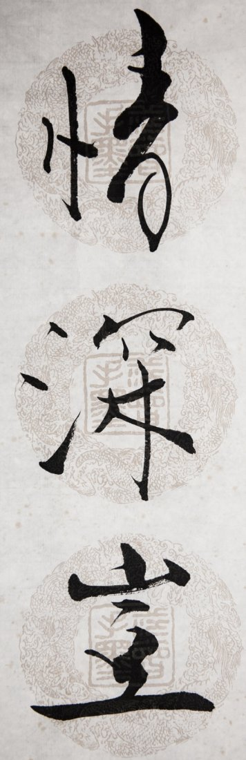 Fan Zeng (B.1938)  - Couplet In Running Script - 2