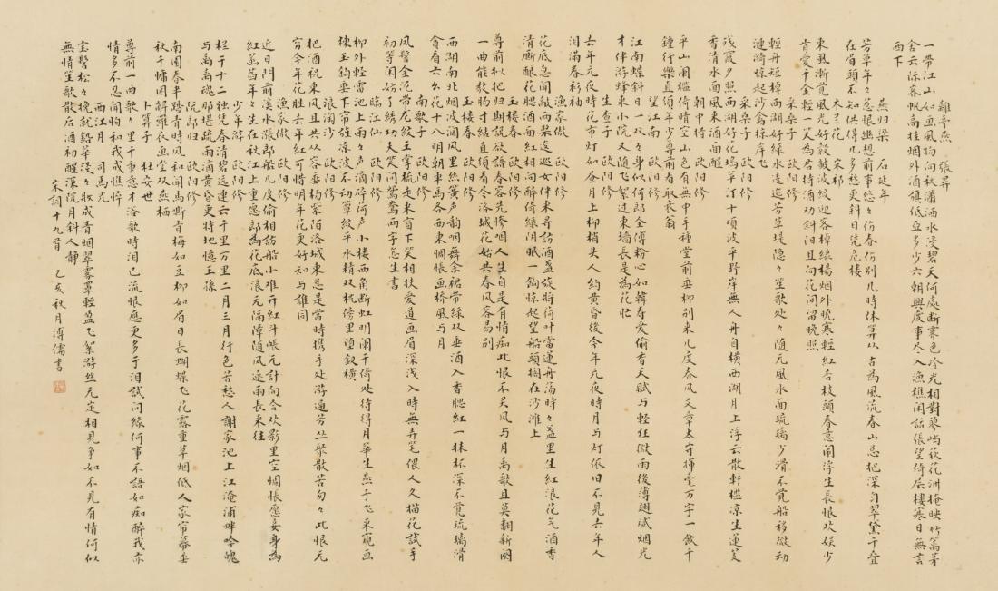 Pu Ru(1896-1963) Ink On Silk, Mounted, in Year