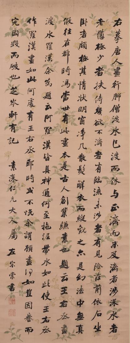 Zuo Zong Tang(1812-1885)