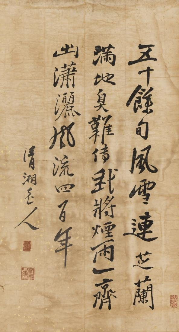 Attributed to Shi Tao (1642-1707)