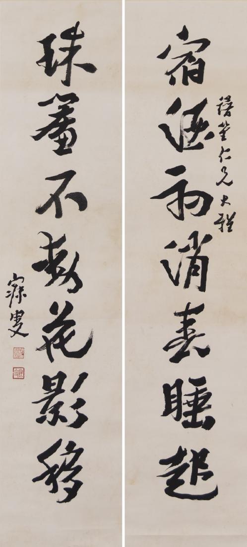Shen Zengzhi(1850-1922)