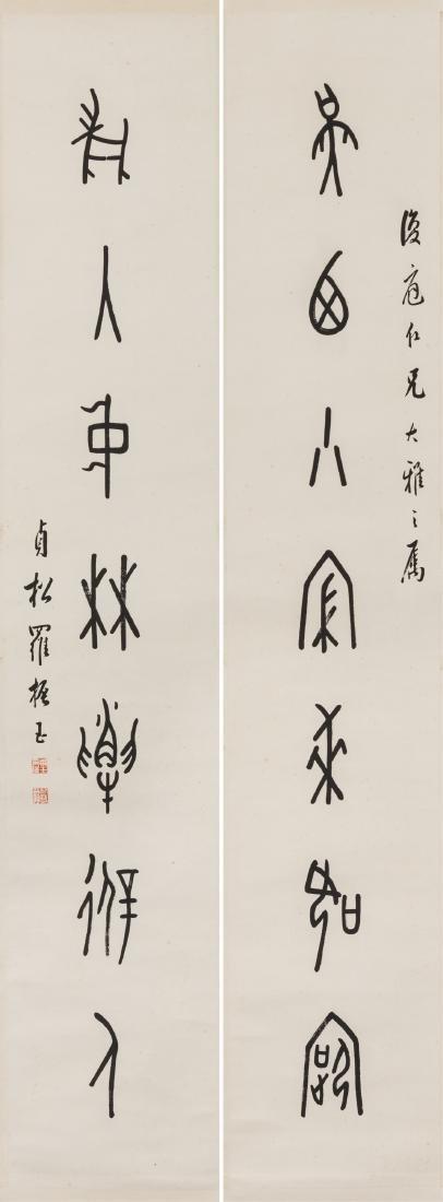 Luo Zhen Yu(1866-1940)Ink On Paper,
