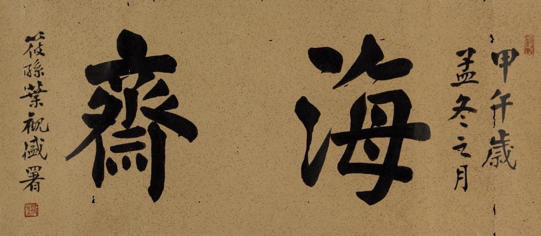 Ye GuanSheng(Republic)