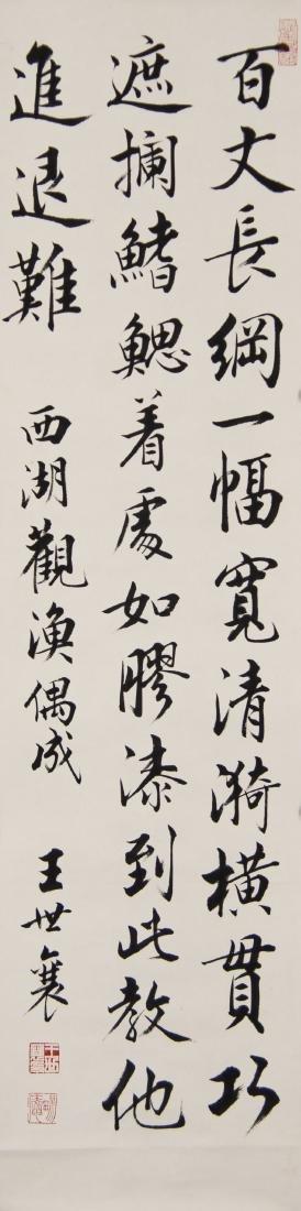Wang Shixang(1914-2009)