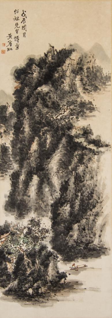 Huang Binhong(1865-1955)