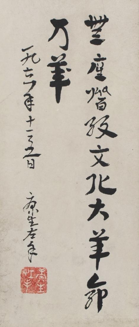 Kang Sheng(1898-1975)