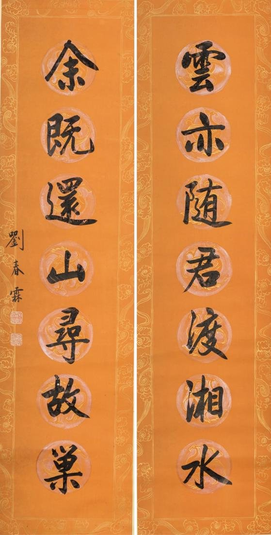 Liu Chulin(1872-1944)