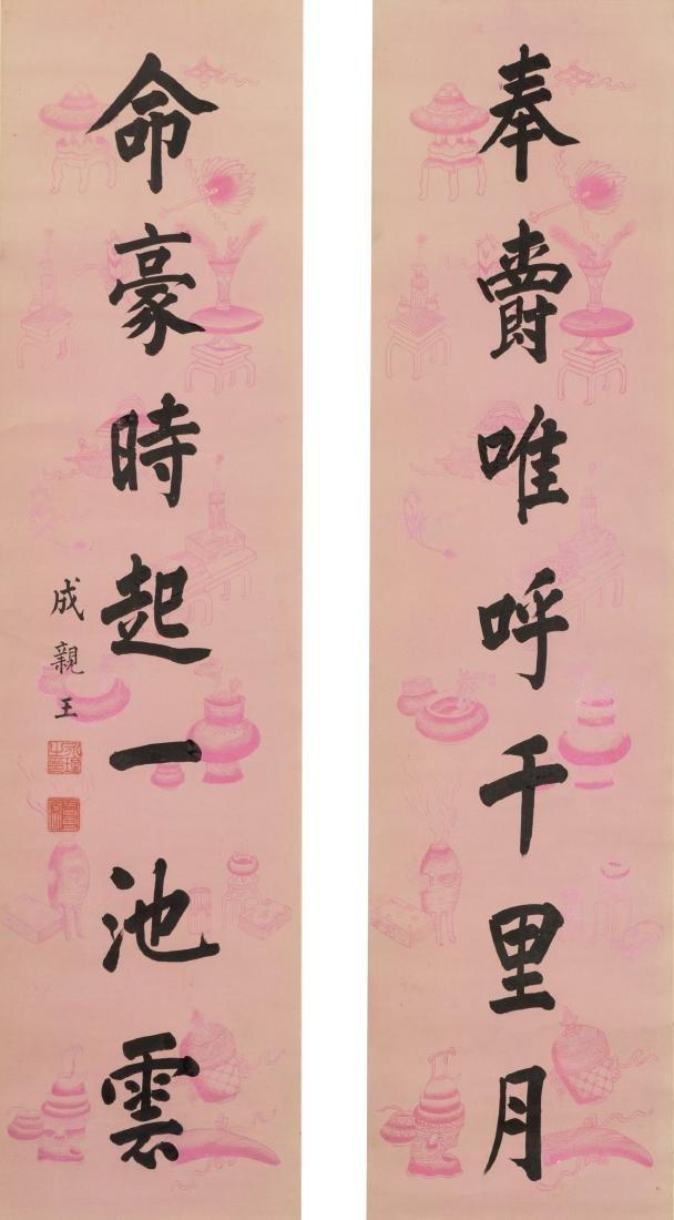 Yong Xing(1752-1823)