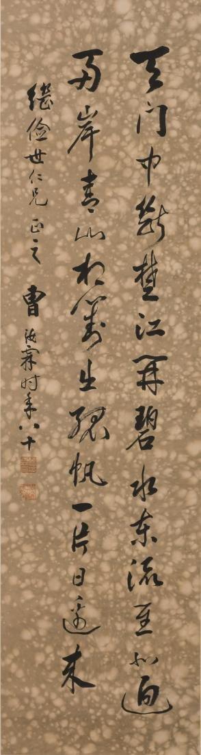 Cao Rulin(1877-1966)