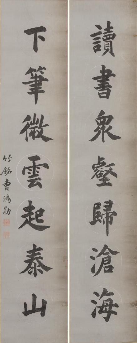 Cao Hongxun(1846-1910)