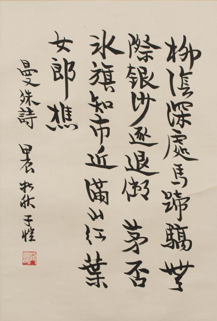 Feng Zikai(1898-1975)