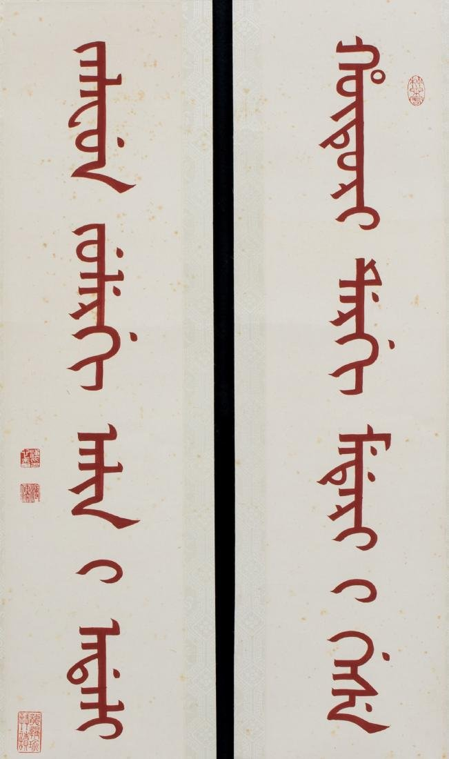 Pu Ru (1896-1963)Calligraphy Couplet Red Ink On
