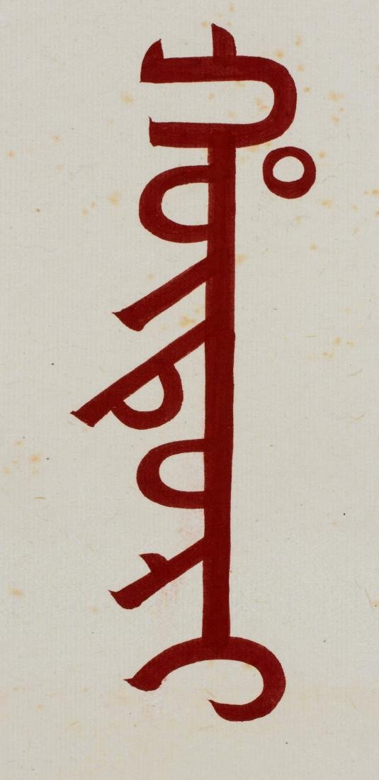 Pu Ru (1896-1963)Calligraphy Couplet Red Ink On - 3