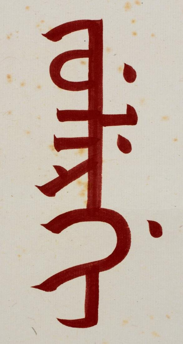 Pu Ru (1896-1963)Calligraphy Couplet Red Ink On - 5