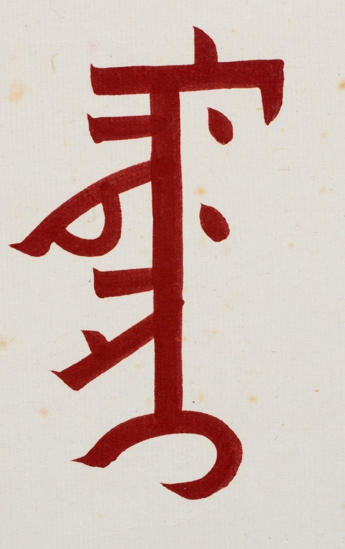 Pu Ru (1896-1963)Calligraphy Couplet Red Ink On - 6