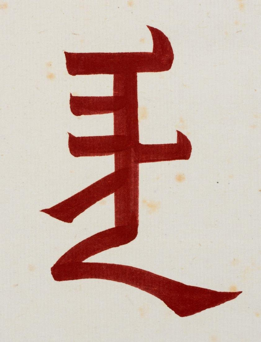 Pu Ru (1896-1963)Calligraphy Couplet Red Ink On - 7