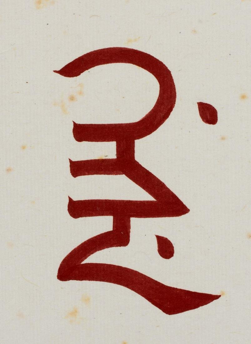 Pu Ru (1896-1963)Calligraphy Couplet Red Ink On - 9