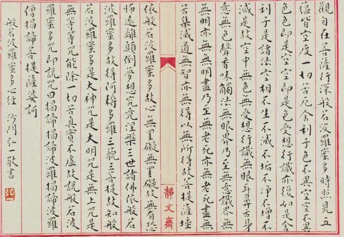 Hong Yi(1880-1942)