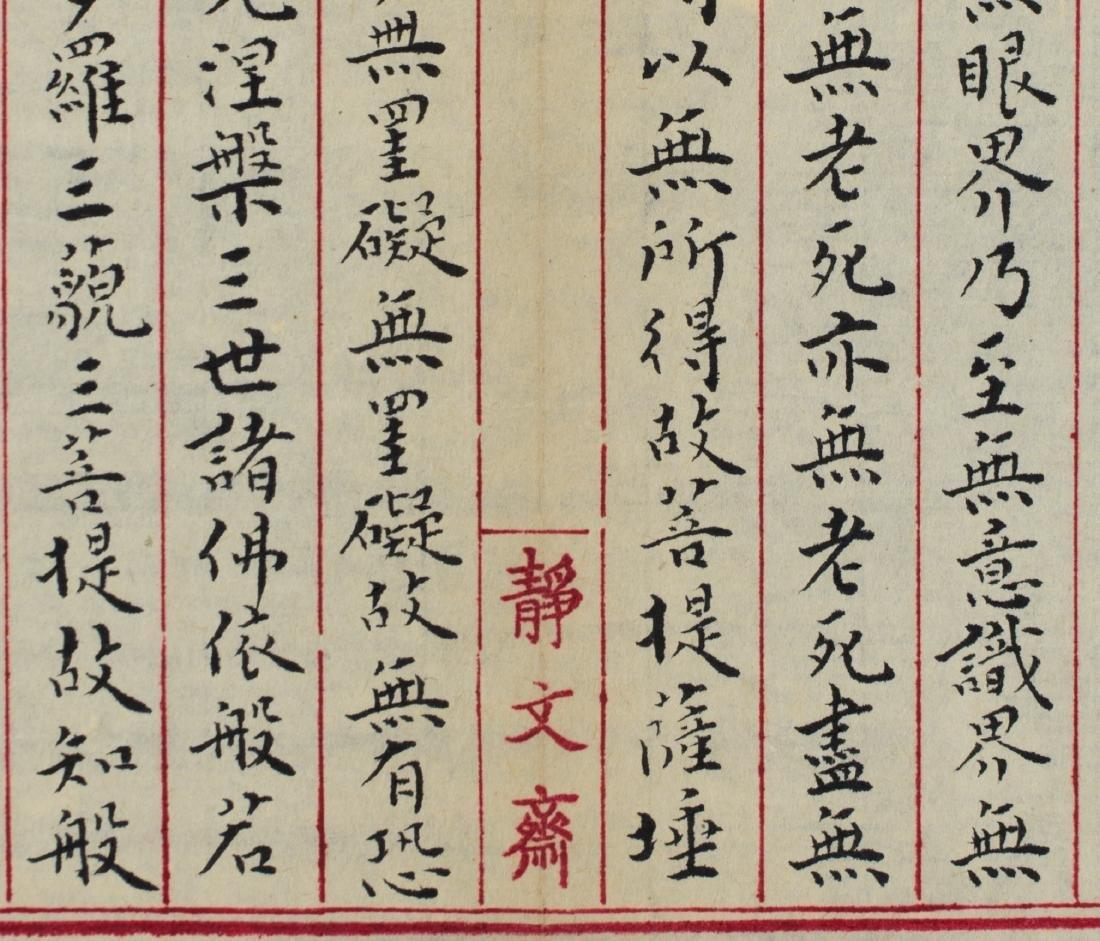 Hong Yi(1880-1942) - 3