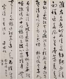 Yu You Ren(1879-1964)Poetry Calligrapgy Ink On Paper,4