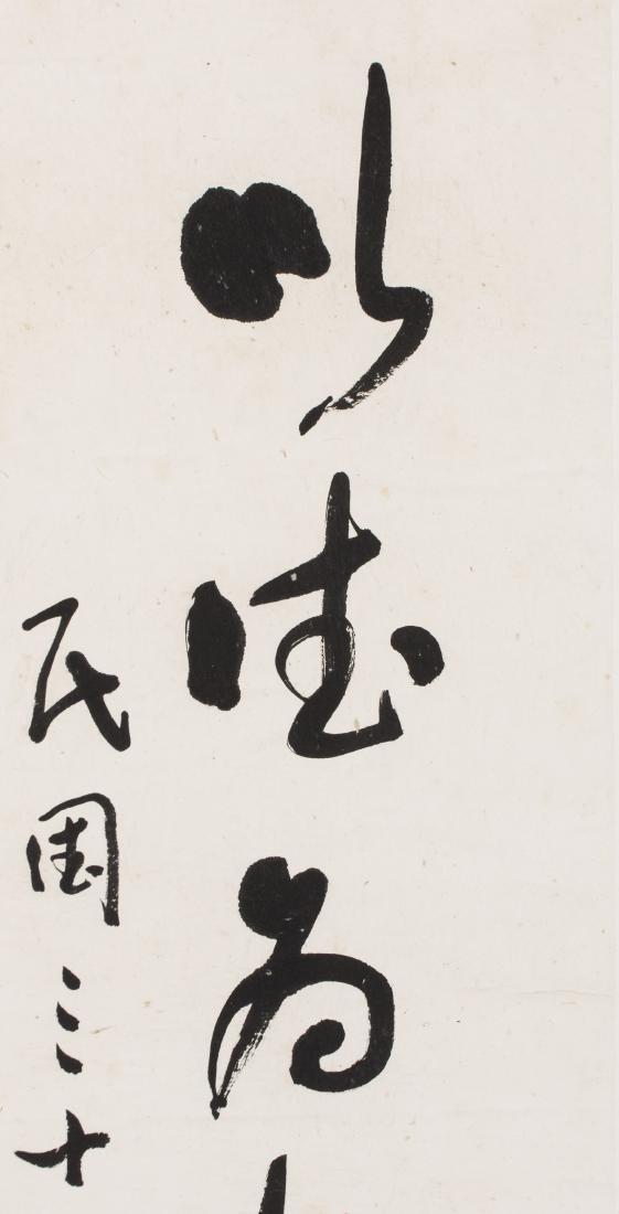 Yu You Ren(1879-1964) - 4
