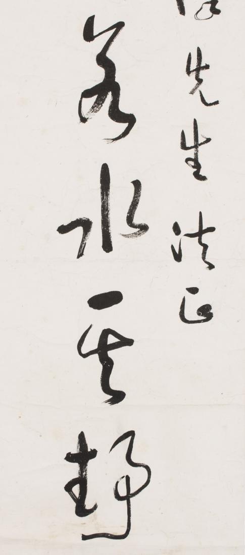 Yu You Ren(1879-1964) - 5