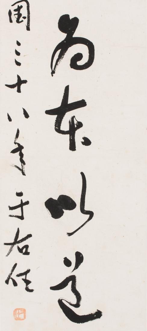 Yu You Ren(1879-1964) - 6