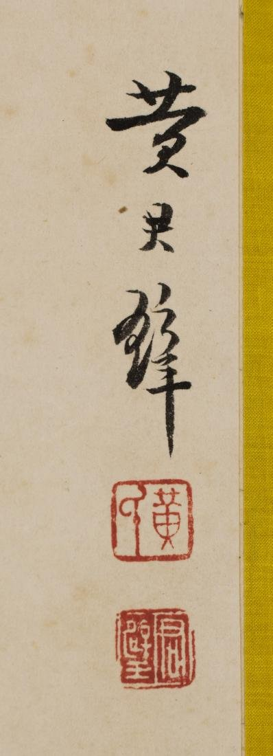 Huang Junbi(1898-1991) Ink And Color On Paper,Mounted, - 3