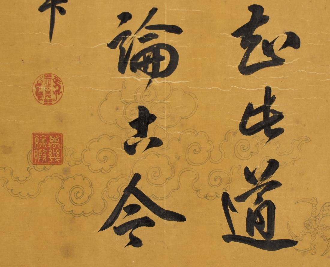 Attributed To Kangxi Calligraphy(1662-1722) Ink On - 8