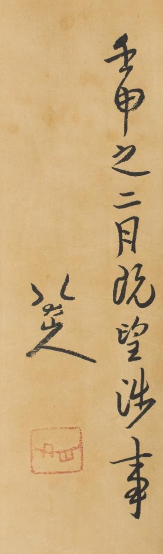 Attributed ToZhu Da(1626-1705) Ink On Paper,Handscroll, - 5