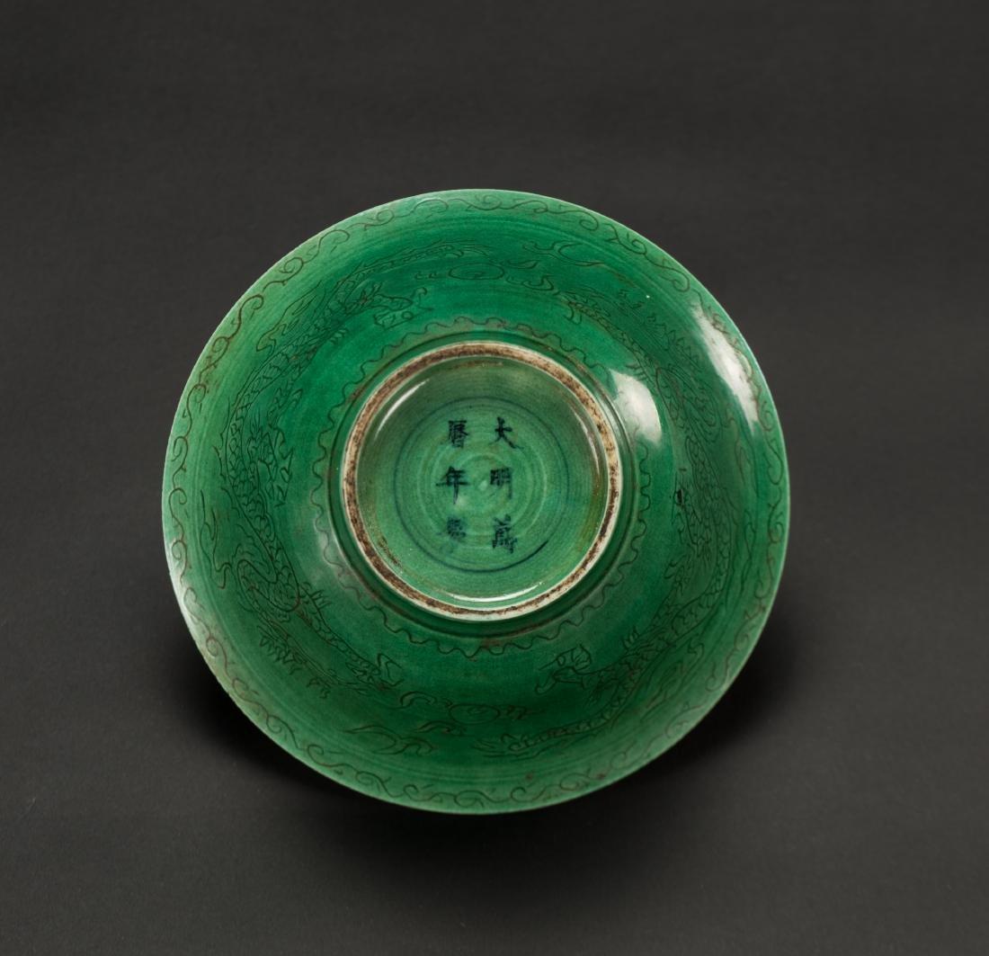 A Green Ground Dragon Bowl'Da Ming Wanli Nian Zhi' - 7