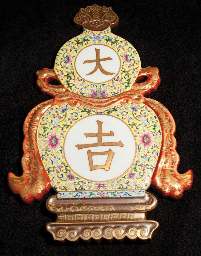 18: Qing Double-Gourd Yellow Ground Famille-Rose Plaque
