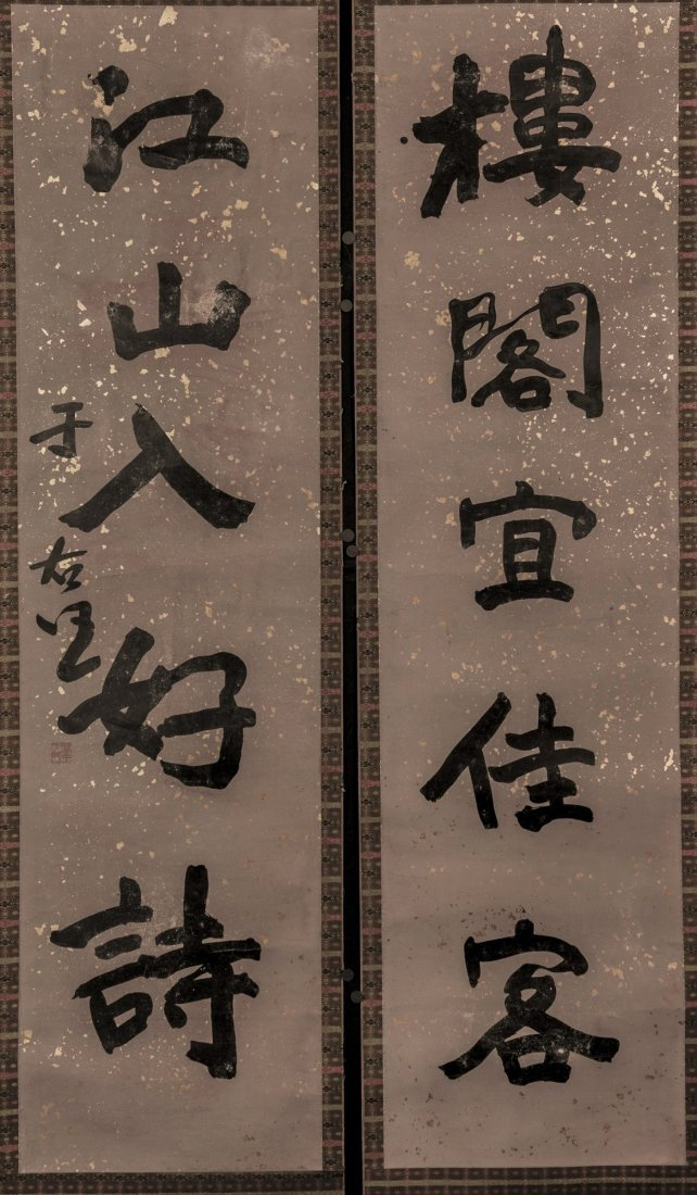 Yu You Ren (1879-1964) Chinese Couplet Calligraphy