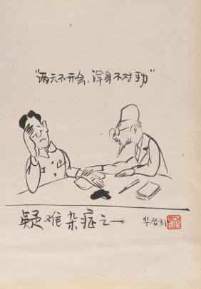 A CHINESE UNMOUNTED PAPER PAINTING BY HUA, JUNWU