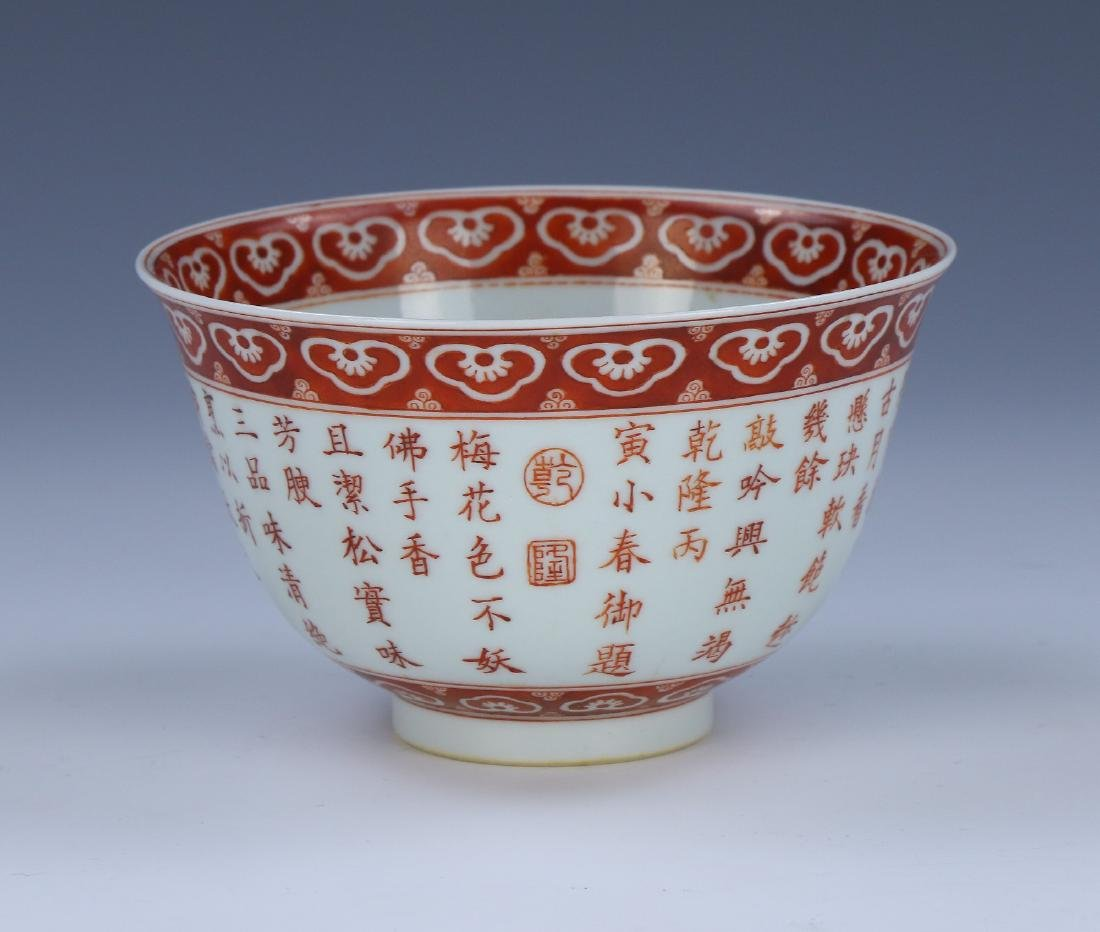 A CHINESE ANTIQUE IRON RED PORCELAIN BOWL