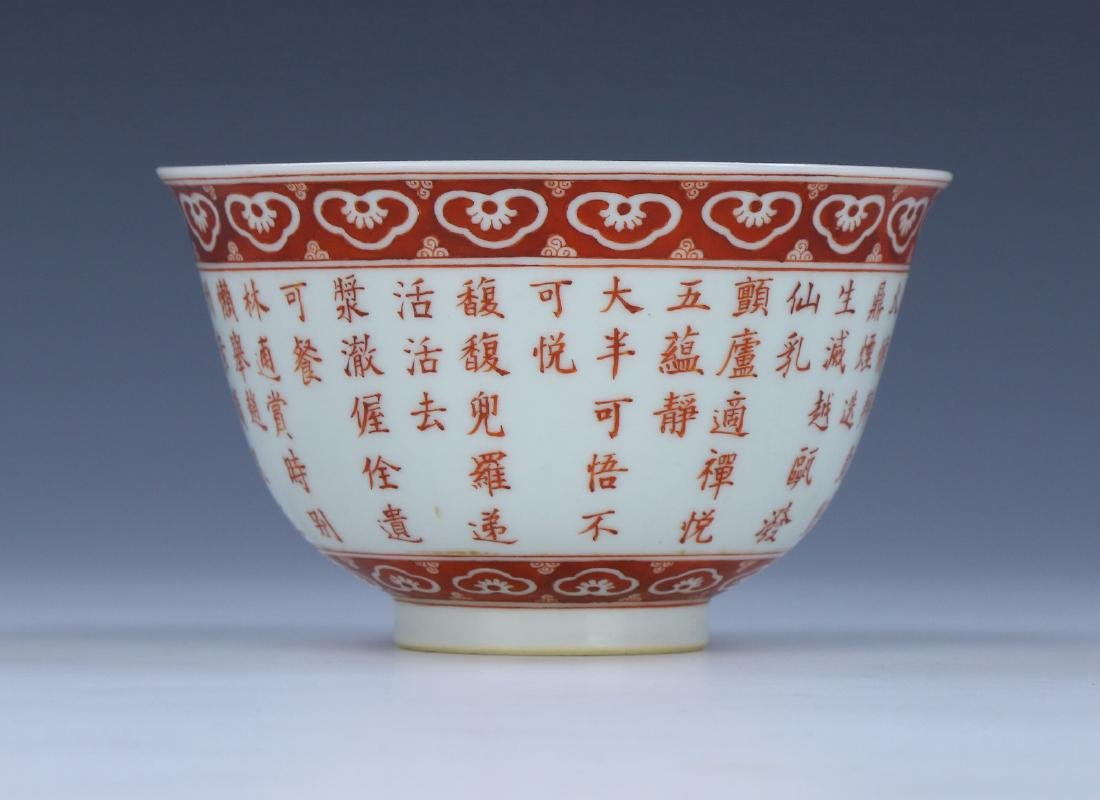 A CHINESE ANTIQUE IRON RED PORCELAIN BOWL - 2