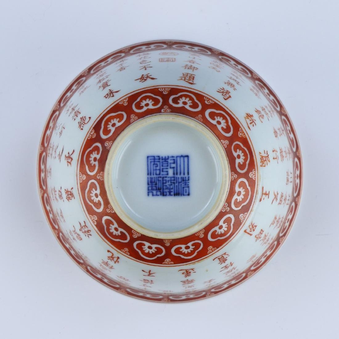 A CHINESE ANTIQUE IRON RED PORCELAIN BOWL - 4