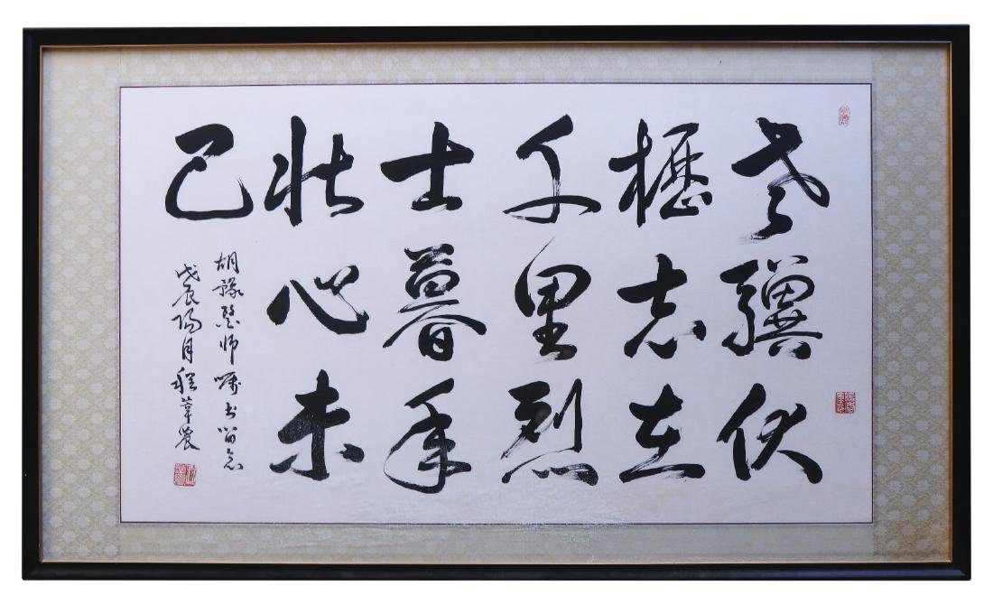 A CHINESE CALLIGRAPHY FRAMED PAINTING