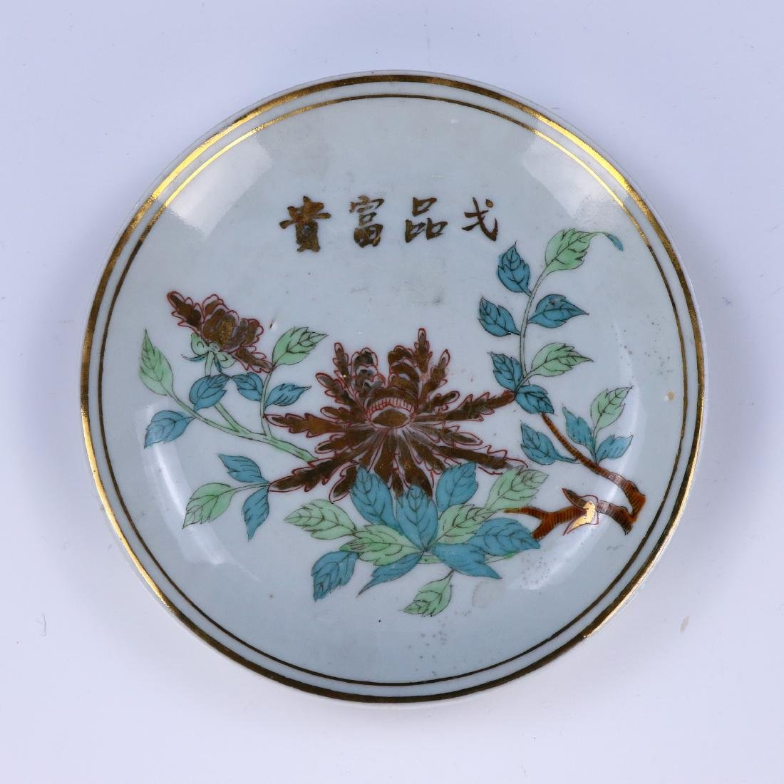 A CHINESE GILT GLAZED FAMILLE ROSE PORCELAIN PLATE