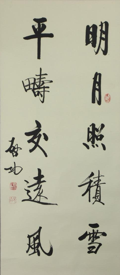A CHINESE UNMOUNTED PAPER PAINTING BY QI GONG