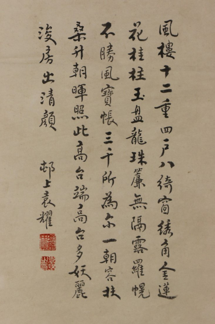 A Chinese Paper Hanging Painting Scroll By Yuan Yao - 4