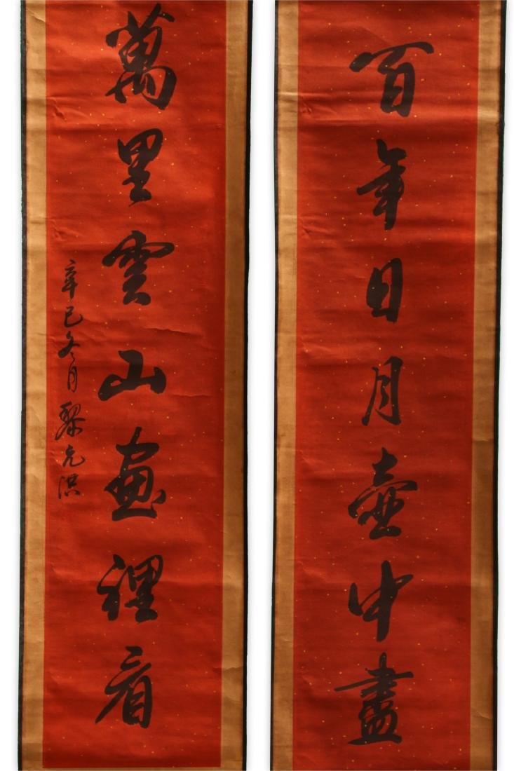 PAIR CHINESE PAPER HANGING PAINTING SCROLLS