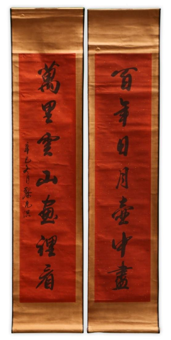 PAIR CHINESE PAPER HANGING PAINTING SCROLLS - 3