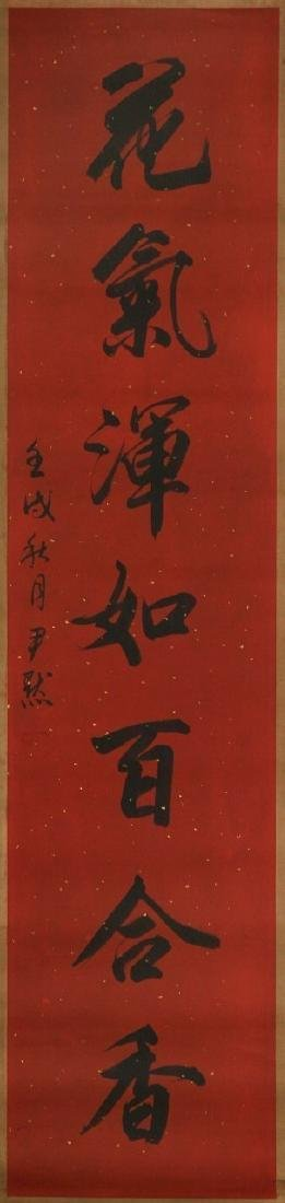 Pair of Chinese Paper Hanging Painting Scrolls - 2