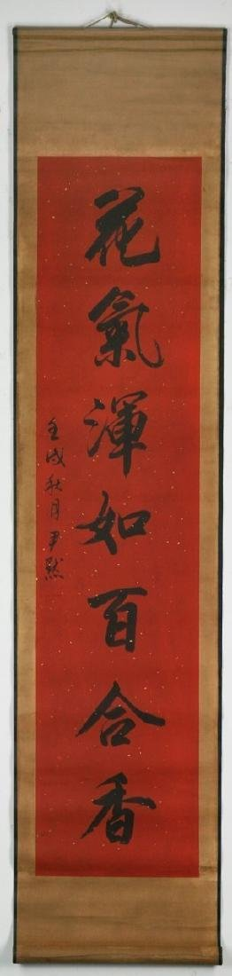 Pair of Chinese Paper Hanging Painting Scrolls - 4