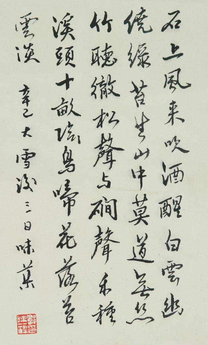 A Chinese Paper Hanging Painting Scroll By Guo Weiqu - 2